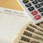 FP資格を取得し、 その知識を家計改善に活かしたら 【年間20万円】もトクをした!