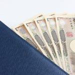 【お財布を整える】 2020年、お金が貯まる一年にしよう!