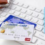 クレカ申込書のクレジット債務とは? 審査に与える影響と記入方法